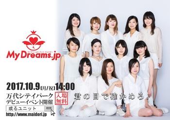 【改訂版】MyDreams.jpフライヤー-001.jpg