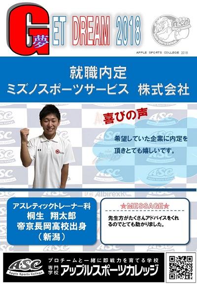 桐生翔太郎2.JPG