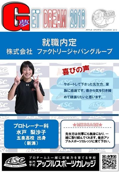 水戸梨沙子2.JPG