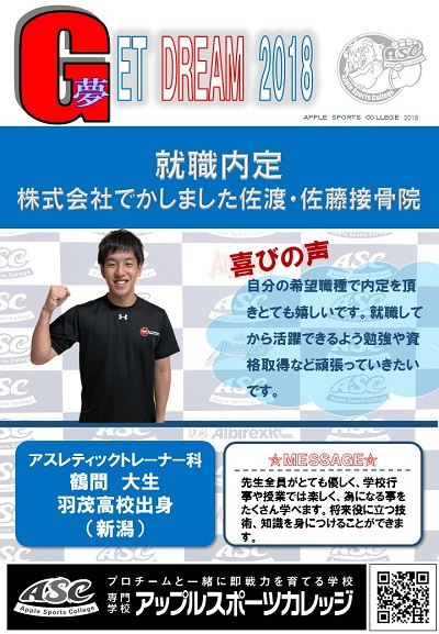 Getdream鶴間大生.jpg